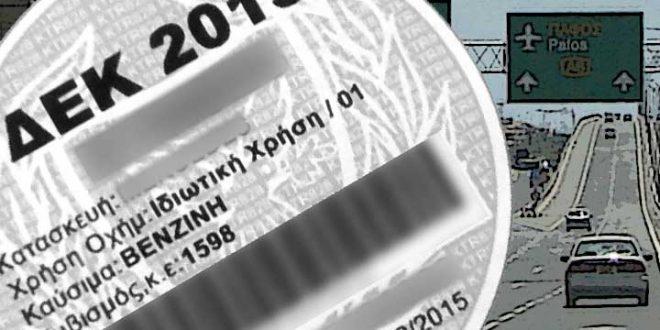Cypr: macie jeszcze tydzień na road tax