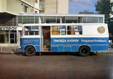 Pierwszy bank na kołach był na Cyprze już w 1973 roku!