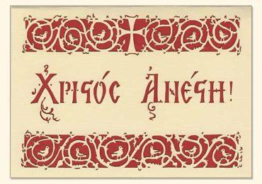 Tradycje wielkanocne na Cyprze