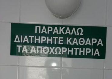 Higiena przede wszystkim czyli czystość w szpitalu (foto)